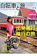 自転車と旅 vol.1