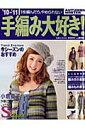 手編み大好き!('10-'11)