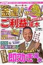 【送料無料】Dr.コパの金運!ご利益風水(2011年版)