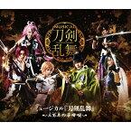 ミュージカル『刀剣乱舞』 〜三百年の子守唄〜【Blu-ray】 [ 崎山つばさ ]