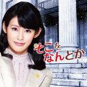 【送料無料】NHK-BSプレミアムドラマ そこをなんとか オリジナル・サウンドトラック [ 遠藤幹雄 ]