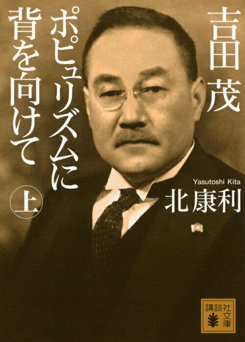 「吉田茂ポピュリズムに背を向けて(上)」の表紙