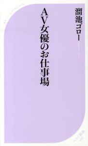 【送料無料】AV女優のお仕事場 [ 溜池ゴロー ]