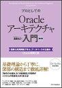 プロとしてのOracleアーキテクチャ入門第2版 図解と実例解説で学ぶ、データベースの仕組み [ 渡部亮太 ]