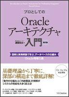 プロとしてのOracleアーキテクチャ入門第2版