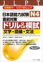 日本語能力試験 N4直前対策ドリル&模試 文字・語彙・文法 [ 森本 智子 ]