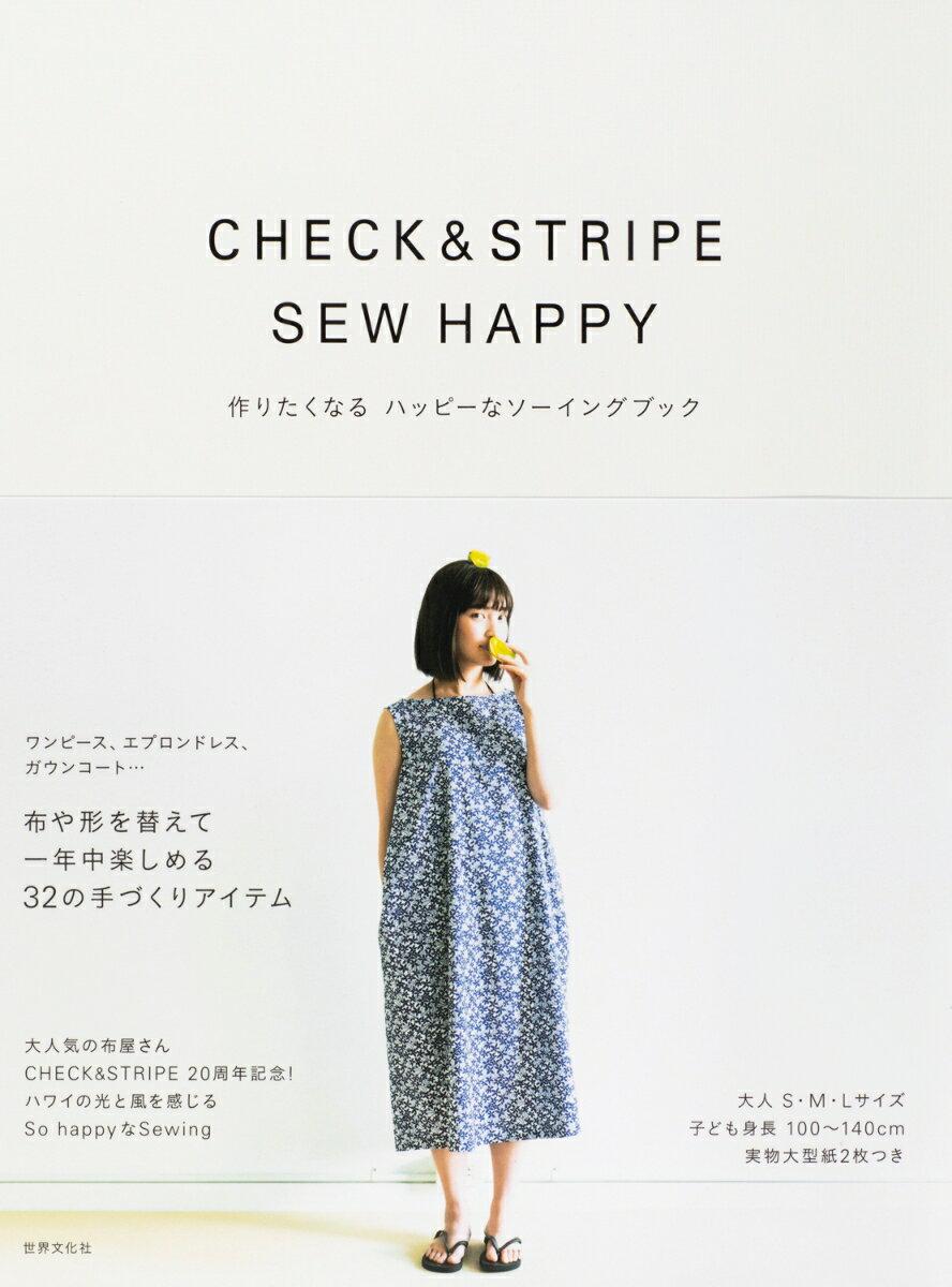 CHECK&STRIPE SEW HAPPY 作りたくなる ハッピーなソーイングブック画像