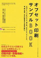 オフセット印刷サンプルBOOK