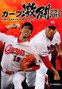 カープ激闘グラフ(2015) [ 中国新聞社 ]