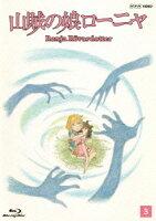 山賊の娘ローニャ 第3巻【Blu-ray】