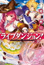 ライブダンジョン! 3 姫と廃人 (カドカワBOOKS) [