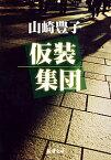 仮装集団改版 (新潮文庫) [ 山崎豊子 ]