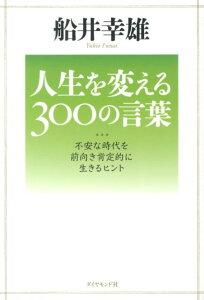 人生を変える300の言葉 [ 船井幸雄 ]