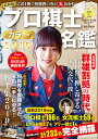 プロ棋士カラー名鑑2019【将棋】