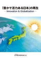 「豊かで活力ある日本」の再生の詳細を見る