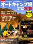 オートキャンプ場ナビ(2019) 全国版 (CARTOP MOOK ACTIVE LIFE 018)