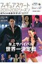 【送料無料】フィギュアスケート2011-2012シーズンオフィシャルガイドブック