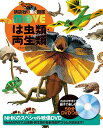 DVD付 は虫類・両生類 (講談社の動く図鑑MOVE) [ 講談社 ]