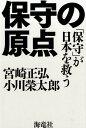 【楽天ブックスならいつでも送料無料】保守の原点 [ 宮崎正弘 ]