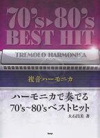 ハーモニカで奏でる70's〜80'sベストヒット