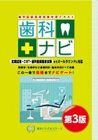 歯科医師国家試験テキスト 歯科ナビ