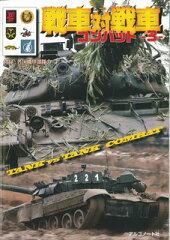 戦車対戦車コンバット(3)