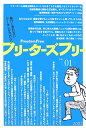 フリーターズフリー(vol.01) [ フリーターズフリー ]