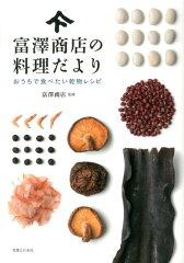 【送料無料】富澤商店の料理だより [ 富澤商店 ]