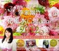 李家幽竹花風水カレンダー 2012