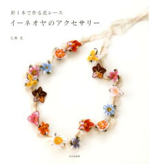 【送料無料】イーネオヤのアクセサリー [ 七海光 ]