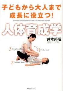 【送料無料】人体育成学 [ 井本邦昭 ]