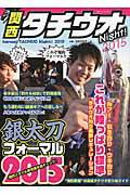 【楽天ブックスならいつでも送料無料】関西タチウオNight!(2015)