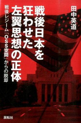 【楽天ブックスならいつでも送料無料】戦後日本を狂わせた左翼思想の正体 [ 田中英道 ]