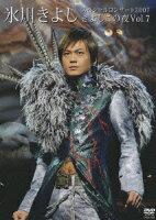 氷川きよしスペシャルコンサート2007 きよしこの夜Vol.7