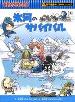 氷河のサバイバル(9784023304093)