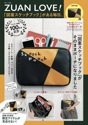 ZUAN LOVE!「図案スケッチブック」がある毎日。 「図案スケッチブック」柄 書き物好きさんのじゃばらポーチ付き