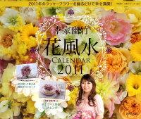 李家幽竹:花風水カレンダー(2011)