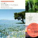 英訳つき 心を癒す 日本の絶景ヒーリングぬりえ 海外でも評価の高い&一...