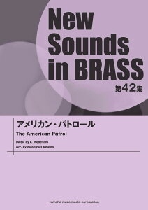 New Sounds in BRASS NSB第42集 アメリカン・パトロール