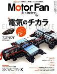 Motor Fan illustrated(vol.133) 特集:電気のチカラ/スカイアクティブX詳報 (モーターファン別冊)