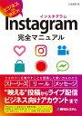 Instagram完全マニュアル...