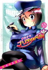 KAKERU 魔法少女プリティ☆ベル第15巻