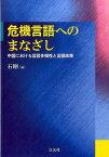 危機言語へのまなざし 中国における言語多様性と言語政策 [ 石剛 ]
