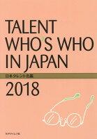 日本タレント名鑑(2018年度版)