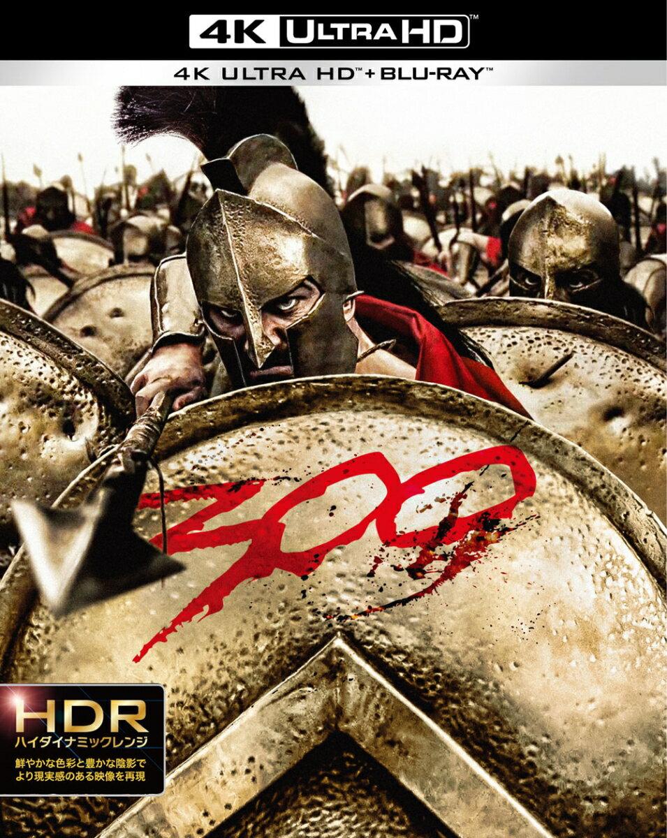 300 <スリーハンドレッド> <4K ULTRA HD & ブルーレイセット>(2枚組)【4K ULTRA HD】