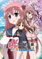 咲 -Saki- 阿知賀編 episode of side - A Portable 限定版の画像