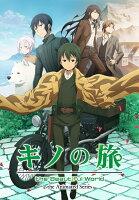 キノの旅 -the Beautiful World- the Animated Series Blu-ray BOX(初回限定生産)(学園キノドラマCD付)【Blu-ray】