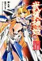 武装神姫(3)