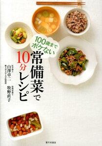 【送料無料】100歳までボケない常備菜で10分レシピ [ 白澤卓二 ]