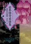 世界怪奇実話集 屍衣の花嫁 東西怪奇実話 (創元推理文庫) [ 平井 呈一 ]